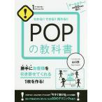 POPの教科書 わかる!!できる!!売れる!!/山口茂