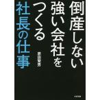 倒産しない強い会社をつくる社長の仕事/原田繁男