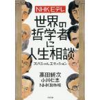NHK Eテレ世界の哲学者に人生相談スペシャルエディシ