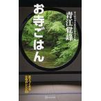 お寺ごはん 家でつくれるお寺のレシピ99/青江覚峰/レシピ