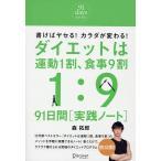 ショッピングダイエット ダイエットは運動1割、食事9割91日間実/森拓郎