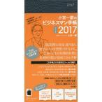 小宮一慶のビジネスマン手帳2017/小宮一慶