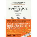Yahoo!BOOKFANプレミアムはじめての「アンガーマネジメント」実践ブック 自分の「怒り」タイプを知ってコントロールする/安藤俊介