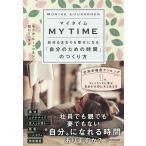 Yahoo!bookfanプレミアムマイタイム 自分もまわりも幸せになる「自分のための時間」のつくり方/モニカ・ルーッコネン/関口リンダ