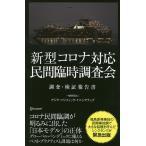 新型コロナ対応・民間臨時調査会 調査・検証報告書 / アジア・パシフィック・イニシアティブ