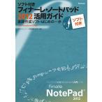 Yahoo!bookfanプレミアムフィナーレ・ノートパッド2012活用ガイド 楽譜作成ソフト・はじめの一歩 for Windows/Mac ソフト付き/スタイルノート楽譜制作部