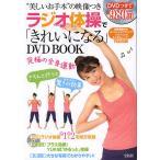 """ラジオ体操で「きれいになる」DVD BOOK """"美しいお手本""""の映像つき/井出由起"""