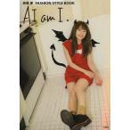 AI am I. 高橋愛FASHION STYLE BOOK/高橋愛