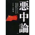 悪中論  中国がいなくても 世界経済はまわる