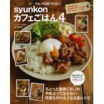 syunkonカフェごはん 4  e-MOOK