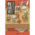 読むだけですっきりわかる戦国史/後藤武士