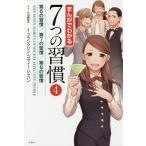 まんがでわかる7つの習慣 4/小山鹿梨子/フランクリン・コヴィー・ジャパン