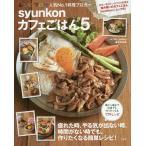 syunkonカフェごはん 5/山本ゆり/レシピ