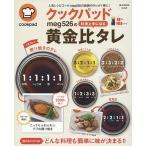 クックパッドmeg526の料理上手になる黄金比タレ/meg526/レシピ
