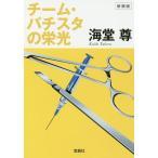 チーム・バチスタの栄光 新装版/海堂尊