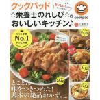 クックパッド☆栄養士のれしぴ☆のおいしいキッチン♪/上地智子/レシピ