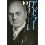 Yahoo!BOOKFANプレミアムアドラー100の言葉 なりたい自分になるための心得/和田秀樹