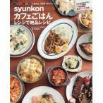 〔重版予約〕syunkonカフェごはんレンジで絶品レシピ/山本ゆり/レシピ
