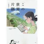 「この世界の片隅に」公式アートブック/『このマンガがすごい!』編集部