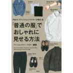 Men'sファッションバイヤーが教える「普通の服」でおしゃれに見せる方法/MB