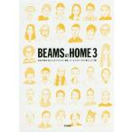 BEAMS AT HOME 日本を代表するおしゃれクリエイター集団ビームススタッフの「暮らし」と「服」 3