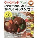 クックパッド☆栄養士のれしぴ☆のおいしいキッチン♪ 2/上地智子/レシピ