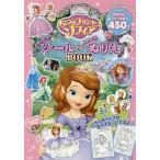 Disneyちいさなプリンセスソフィアたっぷりシール&おしゃれぬりえBOOK