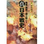 ショッピング宝島 真「日本戦史」 戦略・戦術で解き明かす/家村和幸