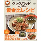クックパッドmeg526の黄金比レシピ/meg526/レシピ