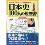 日本史100人の履歴書 あの偉人たちにも黒歴史!?/矢部健太郎