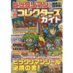 ビックリマンシール悪魔VS天使編公式コレクターズガイド/別冊宝島編集部