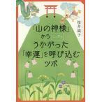 「山の神様」からこっそりうかがった「幸運」を呼び込むツボ/桜井識子