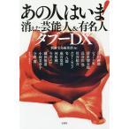 あの人はいま!消えた芸能人&有名人タブーDX / 別冊宝島編集部