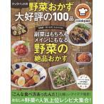 クックパッドの野菜おかず大好評の100品/レシピ