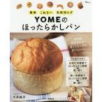 YOMEのほったらかしパン 簡単こねない失敗しらず 甘くてもっちり、おいしい。/大井純子/レシピ