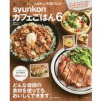 syunkonカフェごはん 6  e-MOOK