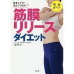 Yahoo!BOOKFANプレミアム筋膜リリースダイエット完全ガイド 簡単ラクラク自分でできる!/滝澤幸一