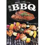 最強BBQ(バーベキュー) 簡単&おしゃれBBQレシピ79/たけだバーベキュー