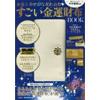 すごい金運財布BOOK/中井耀香