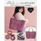 〔予約〕JILL by JILLSTUART 花柄トートバッグBOOK