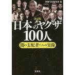 日本のヤクザ100人 闇の支配者たちの実像/別冊宝島編集部