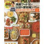 沸騰ワード10×伝説の家政婦シマさん週末まとめて作りおき!平日らくらくごはん/タサン志麻/レシピ