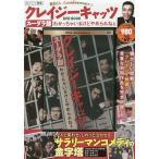 DVD BOOK クレイジーキャッツ