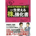 月10万円確実に稼ぐ!一生使える株の強化書/相場師朗/今亀庵/インヴェスドクター