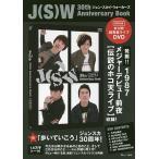 J〈S〉W 30th Anniversary Book JUN SKY WALKER〈S〉