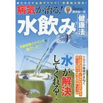 Yahoo!bookfanプレミアム病気が治る!水飲み健康法 飲むだけで血液サラサラ!老廃物を排出!/藤田紘一郎