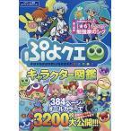 ぷよクエキャラクター図鑑 オフィシャルブック/セガゲームス