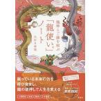 龍神とご縁を結ぶ「龍使い(R)」ノート/大杉日香里