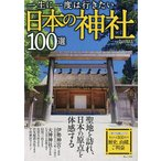 一生に一度は行きたい日本の神社100選/島田裕巳/旅行