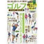 ゴルフ START BOOK  TJMOOK